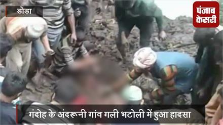 आसमान से बरसी आफत: भूस्खलन से कच्चा मकान ढहा, मलबे में धंसे 5 लोगों की मौत