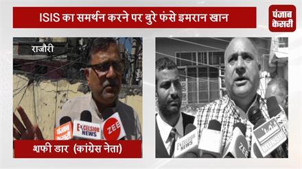 इमरान खान पर कांग्रेस नेताओं का निशाना, बोले-ISIS से भारत डरने वाला नहीं