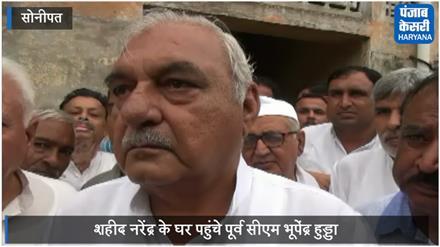 शहीद नरेंद्र के घर पहुंचे हुड्डा, कहा- आ गया है ईंट का जवाब पत्थर से देने का वक्त