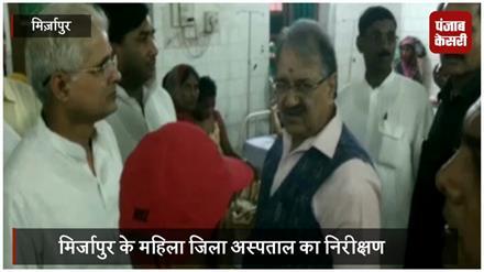सरकारी महिला अस्पताल का राज्य वित्त मंत्री ने किया औचक निरीक्षण