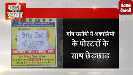 अकालियों के पोस्टरों पर लोगों ने लिखा 'गद्दार' !