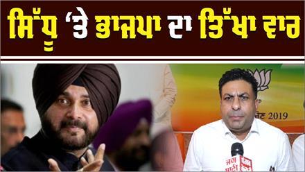 BJP का Navjot Sidhu पर तीखा निशाना