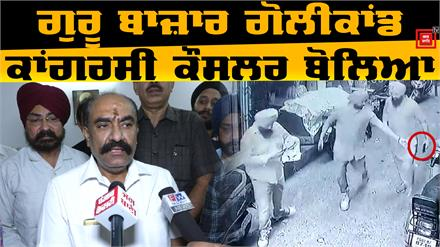 Police ने पीड़ित पर ही दर्ज किया 307 का केस, Congress ने खोला मोर्चा
