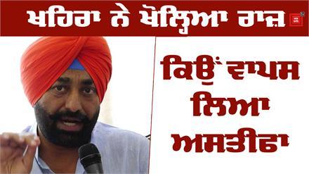 Sukhpal Khaira से सुनिए किसके कहने पर वापस लिया Resign