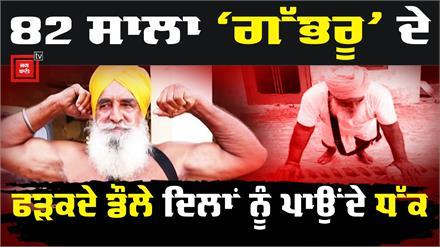 देखो क्या है 82 वर्षीय Amritdhari Sikh की चढ़ाई का राज