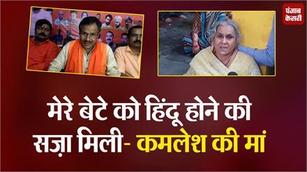 कमलेश तिवारी की मां ने सीएम योगी से पूछा सवाल, 'क्या हिंदू होना गुनाह है'