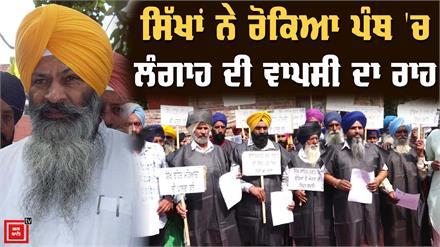 Langah के खिलाफ Sri Akal Takhat Sahib के जत्थेदार के खिलाफ हुए Sikh !