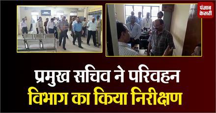 प्रमुख सचिव ने परिवहन विभाग का किया निरीक्षण, अधिकारियों को दिए निर्देश