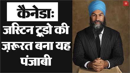 कैनेडा का भविष्य तय करेंगे जगमीत सिंह, इस वजह से हैं किंग मेकर!