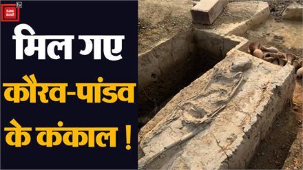 सनौली में मिले महाभारतकाल के अवशेष... Archaeological Survey of India किया दावा
