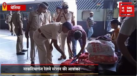 नरकटियागंज रेलवे स्टेशन पर आतंकी हमले की आशंका, रेलवे पुलिस हुई अलर्ट