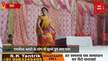 रामलीला के मंच पर बार बालाओं ने किया अश्लील डांस, पुलिसकर्मियों ने उठाया लुत्फ