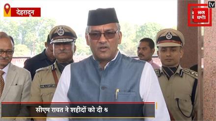 पुलिस स्मृति दिवस: CM रावत ने शहीदों को दी श्रद्धांजलि, भतों में बढ़ोतरी का किया ऐलान