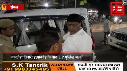 कमलेश तिवारी हत्याकांड के बाद UP पुलिस अलर्ट, देर रात होटलों में मारा छापा