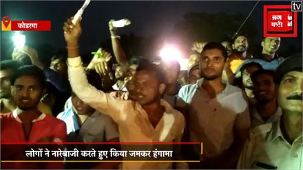 शिलान्यास किए बिना वापस लौटे CM रघुवर दास, लोगों ने कि नारेबाजी तो मंत्री नीरा यादव ने मांगी माफी