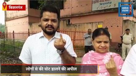 किशनगंज में उपचुनाव के लिए वोटिंग जारी, बीजेपी एमएलसी दिलीप कुमार ने डाला वोट