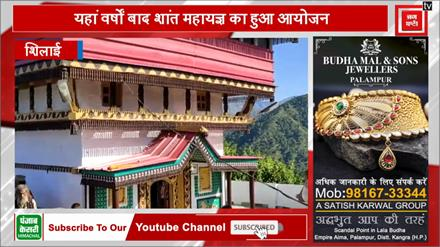 पांच वर्षों बाद बिजट महाराज के मंदिर में हुआ शांत महायज्ञ
