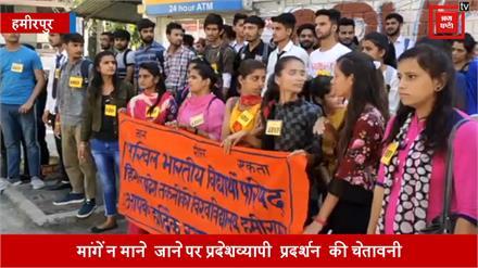 Hamirpur में ABVP का DC Office पर प्रदर्शन