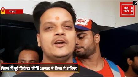 क्रिकेट के लिए बिहार के संघर्ष और स्वाभीमान को दर्शाती है फिल्म 'किरकिट'