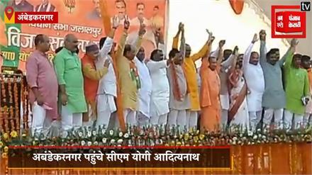 'जब सत्ता सपा, बसपा और कांग्रेस के हाथ में होती है तो गुंडागर्दी और भ्रष्टाचार फैलता है'
