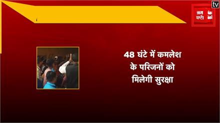 कल शाम तक Kamlesh Tiwari के परिवार से मिलेंगे CM Yogi, अंतिम संस्कार की तैयारी में जुटा प्रशासन