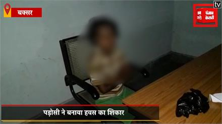 6 साल की मासूम बच्ची को पड़ोसी ने बनाया हवस का शिकार, आरोपी गिरफ्तार
