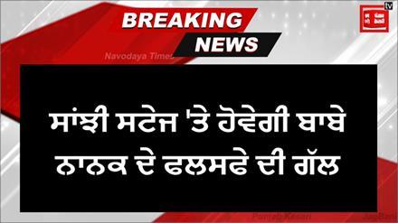 550 वर्षीय गुरुपर्व समागमों पर Sri Akal Takhat Sahib का बड़ा फैसला