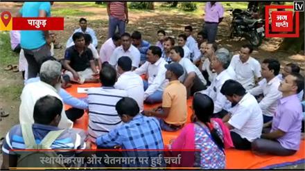 पारा शिक्षक संघर्ष मोर्चा की हुई बैठक, सरकार को चेताते हुए कहा- चुनाव में नहीं खोलने देंगे खाता