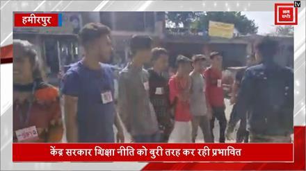 हमीरपुर में सरकार के खिलाफ जमकर बरसी SFI