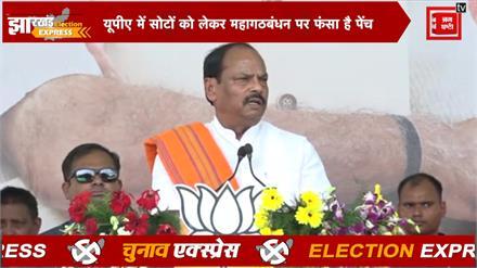 ELECTION EXPRESS में एक ही जगह देखिए Jharkhand Election की सभी ख़बरें II चुनाव एक्सप्रेस II
