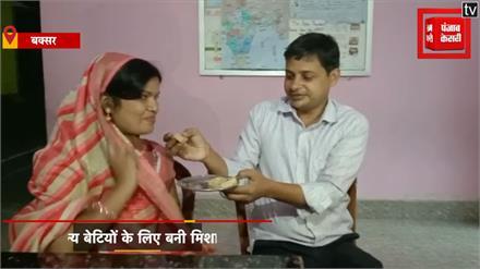 बक्सर की अमृता ओझा ने BPSC में हासिल किया 323 वां रैंक, बेटियों के लिए बनी मिशाल