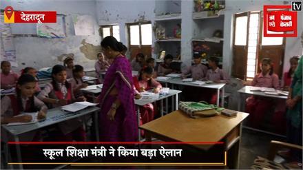 स्कूल शिक्षा मंत्री का एलान,प्रदेश के 500 सरकारी स्कूलों में बनेगी स्मार्ट क्लास