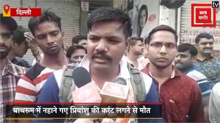 राष्ट्रीय स्तर के शूटर की दिल्ली में करंट लगने से मौत