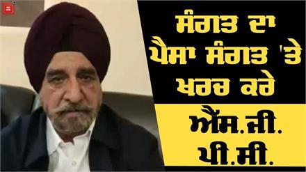 Tripat Rajinder Bajwa ने Captain के बयान पर लगाई मोहर