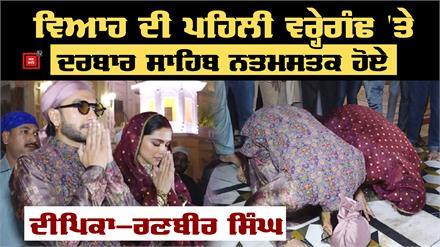 Harimander Sahib नतमसक हुए Deepika Padukone और Ranbir Singh