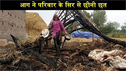 झोपड़ी में लगी आग, सर्द मौसम में परिवार के सिर से छीन गई छत