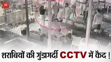 महिलाओं से शराबियों ने की छेड़छाड़, सिर पर फोड़ी बोतल, CCTV में हुई कैद