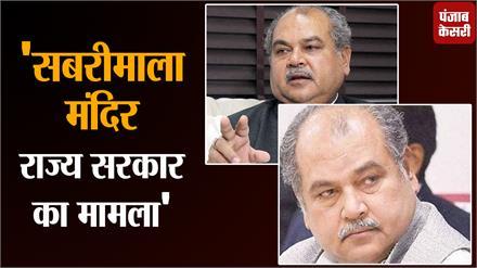 बागपत में बोले केंद्रीय मंत्री नरेंद्र सिंह तोमर, 'सबरीमाला मंदिर राज्य सरकार का मामला'