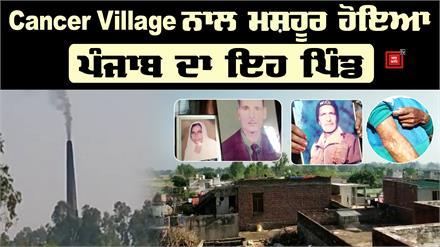 Cancer ने खा लिया पूरा Village, 4 वर्षों में 40 से अधिक मौतें