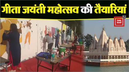 International Geeta Jayanti महोत्सव की तैयारियां जोरों पर, 40 तीर्थों को  किया गया चिह्नित