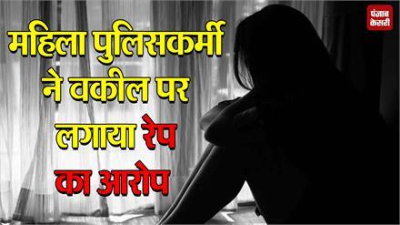 महिला पुलिसकर्मी ने वकील पर लगाया बलात्कार का आरोप, मामला दर्ज