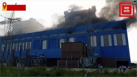 सोनभद्र:  अनपरा तापीय परियोजना में ब्लास्ट के बाद लगी आग, चार अभियंता झुलसे