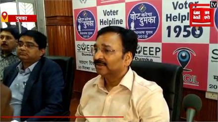 Jharkhand  election 2019: मुख्य निर्वाचन अधिकारी ने 6 जिलों के उपायुक्तों के साथ की प्रमंडल स्तरीय चुनावी बैठक