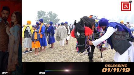 Horse ने शीश झुका कर Guru Nanak Dev Ji को किया प्रणाम !