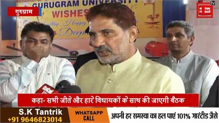 कल Gurugram में होगा BJP की हार पर मंथनः Barala