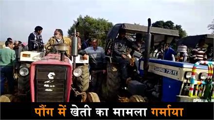 पौंग में खेती का मामला गर्माया, राजन सुशांत समेत अन्य के खिलाफ शिकायत दर्ज