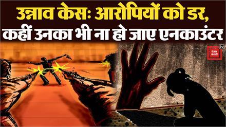 उन्नाव केस: नाराज लोगों की मांग, यहां भी आरोपियों का हो हैदराबाद जैसा हश्र
