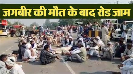 जगबीर की मौत ने पकड़ा तूल, ग्रामीणों ने रोड जाम कर आरोपियों केलिए मांगी सजा
