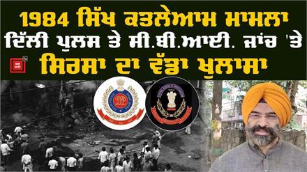 1984 दंगों की जांच में जुटी Delhi Policeऔर CBI पर भड़के Sirsa