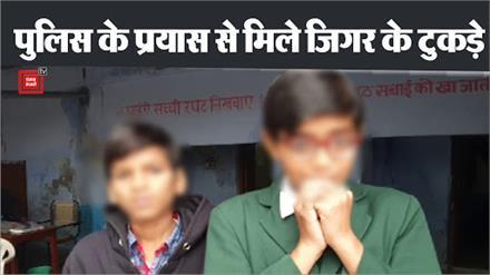 चंद घंटों में Police ने दो लापता बच्चों को ढूंढ़ निकाला परिजनों ने जताया आभार